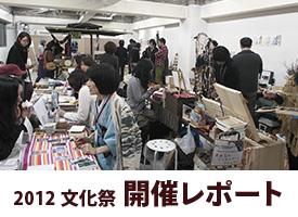 リノベーション文化祭 開催レポート