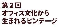 福岡ビンテージビルカレッジ 第2回 オフィス文化から生まれるビンテージ