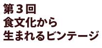 福岡ビンテージビルカレッジ 第3回 食文化から生まれるビンテージ