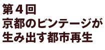 福岡ビンテージビルカレッジ 第4回 京都のビンテージが生み出す都市再生