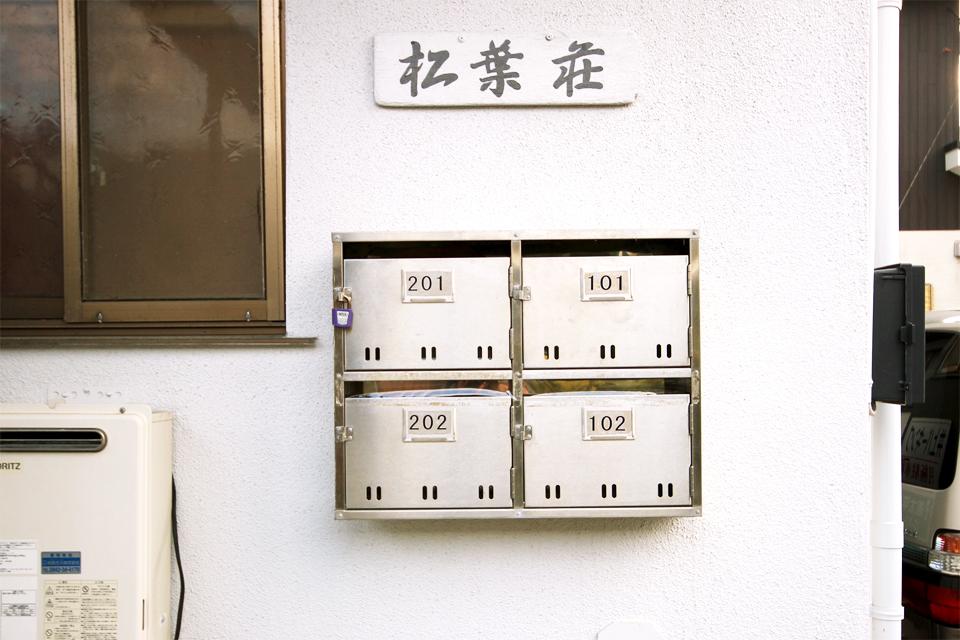 松葉荘ネームプレート