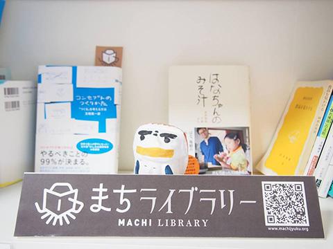 桜坂山ノ手荘【イベントのお知らせ】 まちライブラリー イベント第2弾「小さな図書館がつなぐ本とヒト」