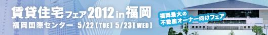 賃貸住宅フェア2012 in福岡 【全国賃貸新聞社主催】
