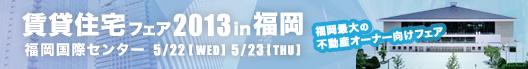 賃貸住宅フェア2013 in福岡 【全国賃貸新聞社主催】