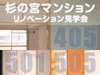 杉の宮マンション「7/13(土)405号室・501号室・505号室リノベーション見学会」