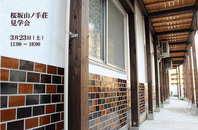 桜坂山ノ手荘見学会は3月23日(土)開催