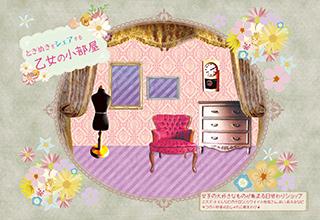 「ときめきをシェアする 乙女の小部屋」ポストカード表