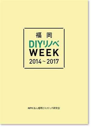 福岡DIYリノベWEEK 2014~2017