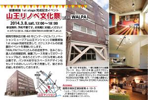 山王リノべ文化祭 with WALPA 2014年3月8日(土)開催