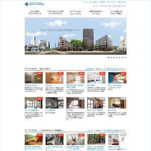 スペースRデザインのウェブサイトがリニューアル 2014年2月17日