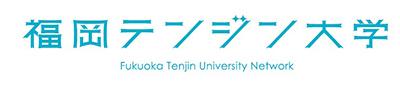 福岡テンジン大学 Fukuoka Tenjin University Network