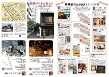 福岡の「へそ」を楽しむ~日帰り清川の旅~フライヤーサムネイル