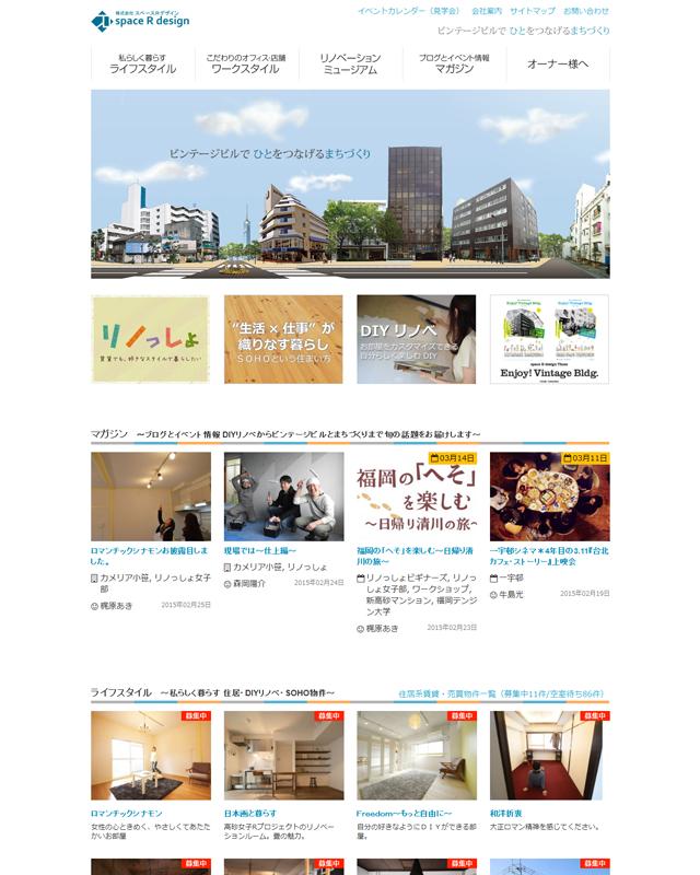 スペースRデザインのウェブサイト