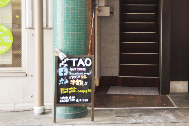 tao009