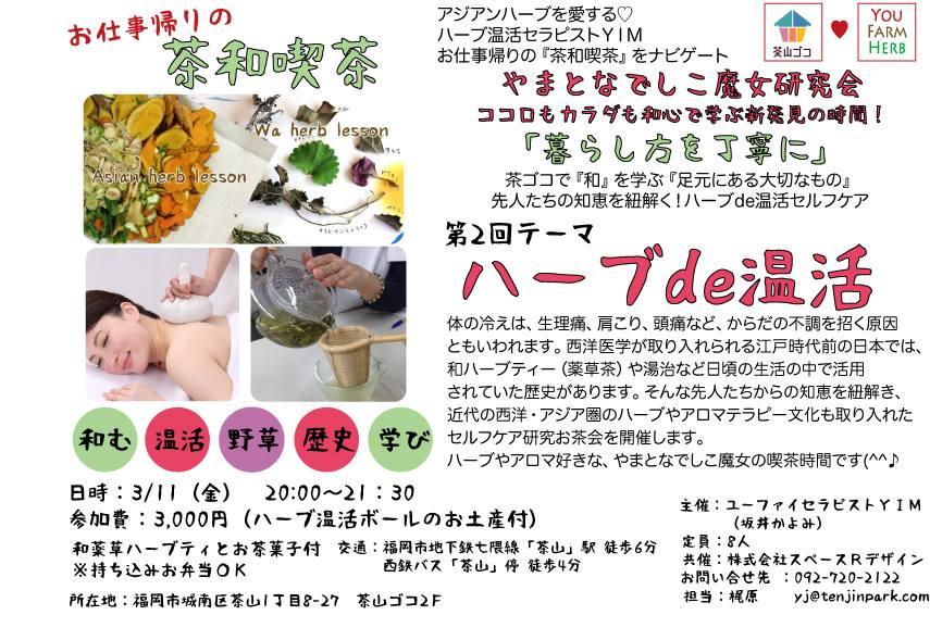 chayamagoco_herb160311