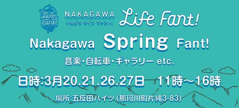 Nakagawa-spring-Fant!