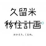 kurume_i_nol