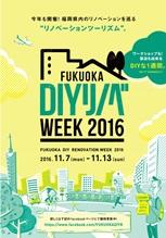 FUKUOKA DIYリノベWEEK 2016