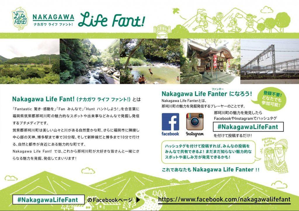 nakagawalife