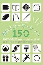 清川150マーケット