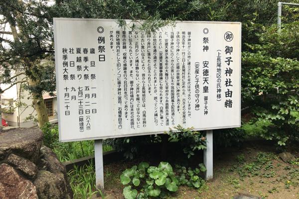 御子神社由緒
