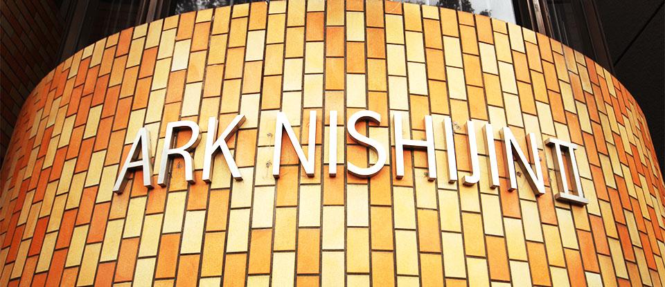 ARK NISHIJIN II エントランスサイン