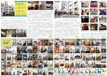 冷泉荘築60年&月刊冷泉荘は100号記念特別号!