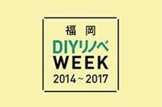 福岡DIYリノベWEEK2014~2017