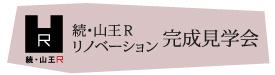 続・山王R リノベーション完成見学会